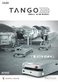 無軌道型 搬送ロボット 『TANGO2020』 表紙画像