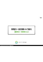 【資料】新電力一括見積りのご案内(東京電力管内) 表紙画像