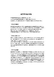 空気清浄機分類表 表紙画像