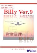 ビルメンテナンス業様向け基幹システム「Billy Ver.9」営業管理モジュール  表紙画像