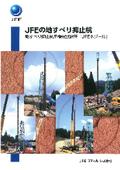 【カタログ】地すべり抑止杭『JFEネジール』