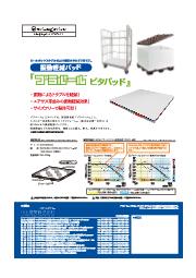 輸送用 振動軽減樹脂製 パッド「ピタパッド」プチプチの川上産業とのコラボ商品 表紙画像