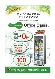 宅配サービス『Office Oasis(R)』カタログ 表紙画像