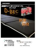 長距離ドライバー用マット『D-BEC(ディーベック)』