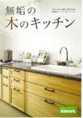 無添加住宅オリジナルキッチン『mシリーズ』 表紙画像