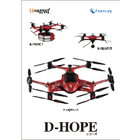 災害救助用AIドローン『D-HOPEシリーズ』 表紙画像