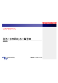 ICカード対応ロッカー用電子錠『EL-32』製品説明と事例集