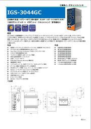 【産業/管理ギガビット光スイッチハブ】IGS-3044GC 表紙画像