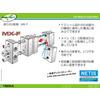 ベカジャパン MEKAMAX MX-F 分配器 パンフレット.jpg