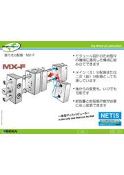 進行式分配器『MX-F』 表紙画像