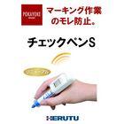 ポカヨケ用チェックペンS リニューアル 表紙画像