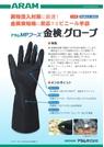 金属検知機で検知できるビニール手袋!異物混入対策製品『MPフーズ 金検グローブ』【食品工場の異物混入対策に!】 表紙画像