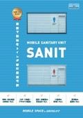サニタリーユニット『SANIT』販売用