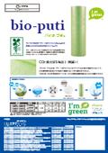 植物由来のバイオマスプラスチック(PE)を使用した気泡緩衝材「バイオプチ」 表紙画像