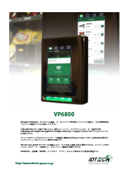 VP6800 オールインワン 組込カードリーダ 表紙画像