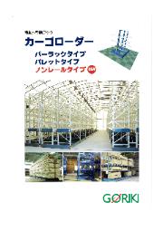 電動式移動ラック『カーゴローダー』製品資料 表紙画像