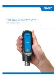 SKF QuickCollectセンサー 表紙画像