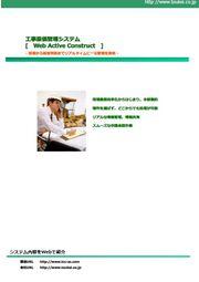 工事原価管理システム「Web Active Construct」 表紙画像
