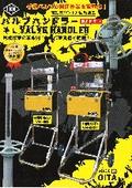 バルブハンドラー ~電動式ハンドル回転装置