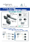 IP65対応コントローラ一体型サーボシステム 【cyber dynamic system】