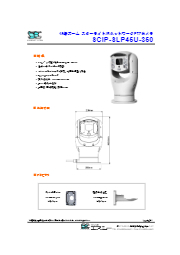 ネットワークカメラ『SCIP-SLP45U-350』 表紙画像
