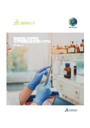 データシート『化学物質在庫管理システム「BIOVIA CISPRO」』 表紙画像