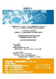 刺繍加工サービス 表紙画像