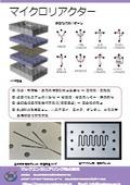 マイクロリアクター 表紙画像