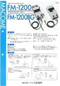 テスラ(ガウス)メーター 「FM-1200・FM-1200BG」 表紙画像