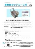 移動型混合機 タンブラーラボ『TMLC-05』