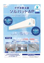 空気除菌装置『ソルパットAP』 表紙画像