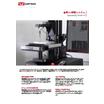 自動XY試験システム『AT2XYステージ』 表紙画像