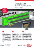 オールインワンの点群データ活用ソフト『Leica Cyclone 3DR』製品カタログ