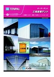 工場倉庫テント 製品カタログ 表紙画像