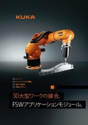 KUKAロボットのFSWで軽量化へ 表紙画像