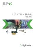SPX攪拌機(LIGHTNIN)