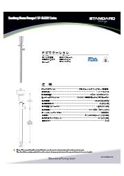 サニタリードラムポンプ『SP-850DDシリーズ』 表紙画像