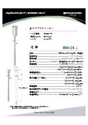 高粘度用サニタリードラムポンプ『SP-850DDシリーズ』 表紙画像