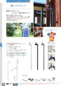 立水栓『パイプロップ』 表紙画像