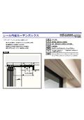 『レール内蔵カーテンボックス』製品資料