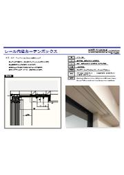 『レール内蔵カーテンボックス』製品資料 表紙画像