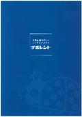 多目的仮設テントレンタルシステム「デポレント」総合カタログ 株式会社デポレント