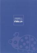 多目的仮設テントレンタルシステム「デポレント」総合カタログ