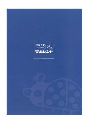 多目的仮設テントレンタルシステム「デポレント」総合カタログ|株式会社デポレント 表紙画像