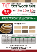 タイトウッド 厚物テープ(天然木木口化粧材) 表紙画像