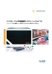 ⽣細胞解析システム IncuCyte S3 総合カタログ 表紙画像