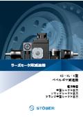 【個別:減速機】KS・KL・K型ベベル減速機 表紙画像