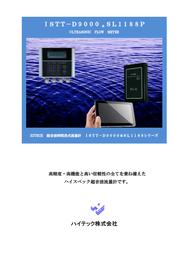 超音波流量計 時間差式超音波流量計「ISTT-D9000&SL1188P」 表紙画像