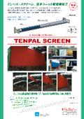 電動スクリーンの基本ユニット『テンパル・スクリーン』