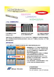 ワイヤーレスバーコーター洗浄比較 表紙画像